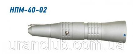 Стоматологический наконечник для микромотора прямой НПМ-40-02