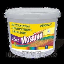 """Декоративна штукатурка""""Мозаїка ФЕРОЗІТ 33, 5кг"""