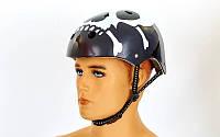 Шлем для ВМХ, Skating и экстремального спорта Котелок (р-р L-56-58, черно-белый)