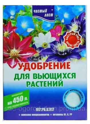 """Удобрение """"чистый лист"""" для вьющихся растений, 300г"""