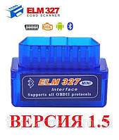 ELM327 Bluetooth mini v1.5  OBD2 адаптер сканер . качество .