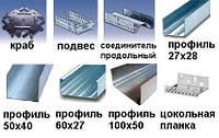 Профиль и комплектующие CD, UD - гипсокартона