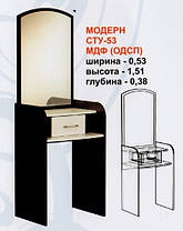 Трюмо СТУ-53 Модерн МДФ   1510х530х380мм  Абсолют, фото 2