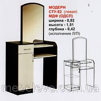 Трюмо СТУ-82 Модерн ДСП   1510х820х420мм  Абсолют, фото 3
