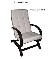 Кресло Тофи 1(2)