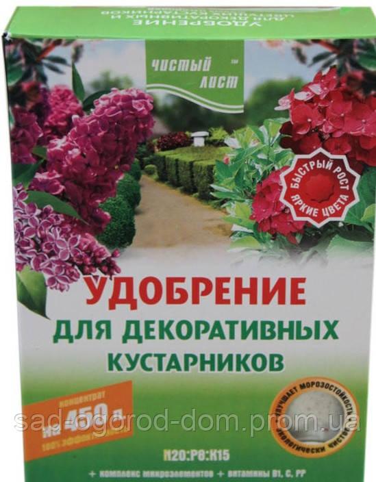 """Удобрение """"чистый лист"""" для декоративных кустарников, 300г"""