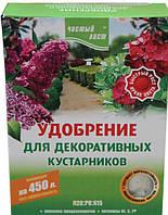 """Удобрение """"чистый лист"""" для декоративных кустарников, 300г, фото 1"""
