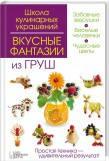 Вкусные фантазии из груш. Степанова Ирина