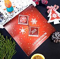 Открытка новогодняя корпоративная с шоколадом и логотипом 019