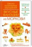 Вкусные фантазии из моркови. Степанова Ирина