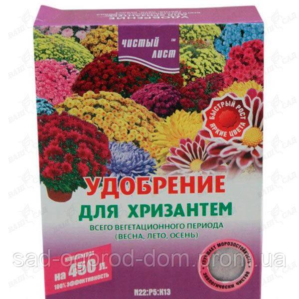 """Удобрение """"чистый лист"""" для хризантем,300г"""