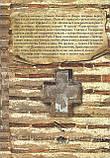 Тератургима или чудеса, фото 2