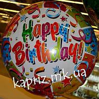 Шар Happy Birthday серпантин надутый гелием