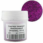 Глиттер пищевой Фиолетовый (Италия), 10 гр