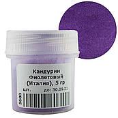 Кандурин Фиолетовый плотная текстура (Италия), 5 гр