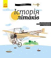 Історія літаків. Олджих Ружичка