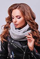 Красивый женский теплый вязаный шарф-снуд темно-серый
