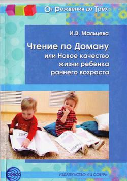 Мальцева И.В. Чтение по Доману, или Новое качество жизни ребёнка раннего возраста