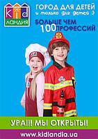 ФАБРИКА ЁЛОЧНЫХ ИГРУШЕК + КИДЛАНДИЯ.