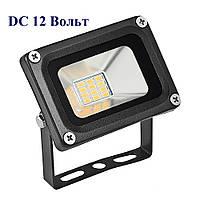 Светодиодный прожектор 10 Вт 12 Вольт, уличный водонепроницаемый IP65