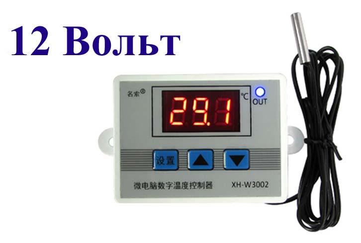 Терморегулятор термостат 12В XH-W3002