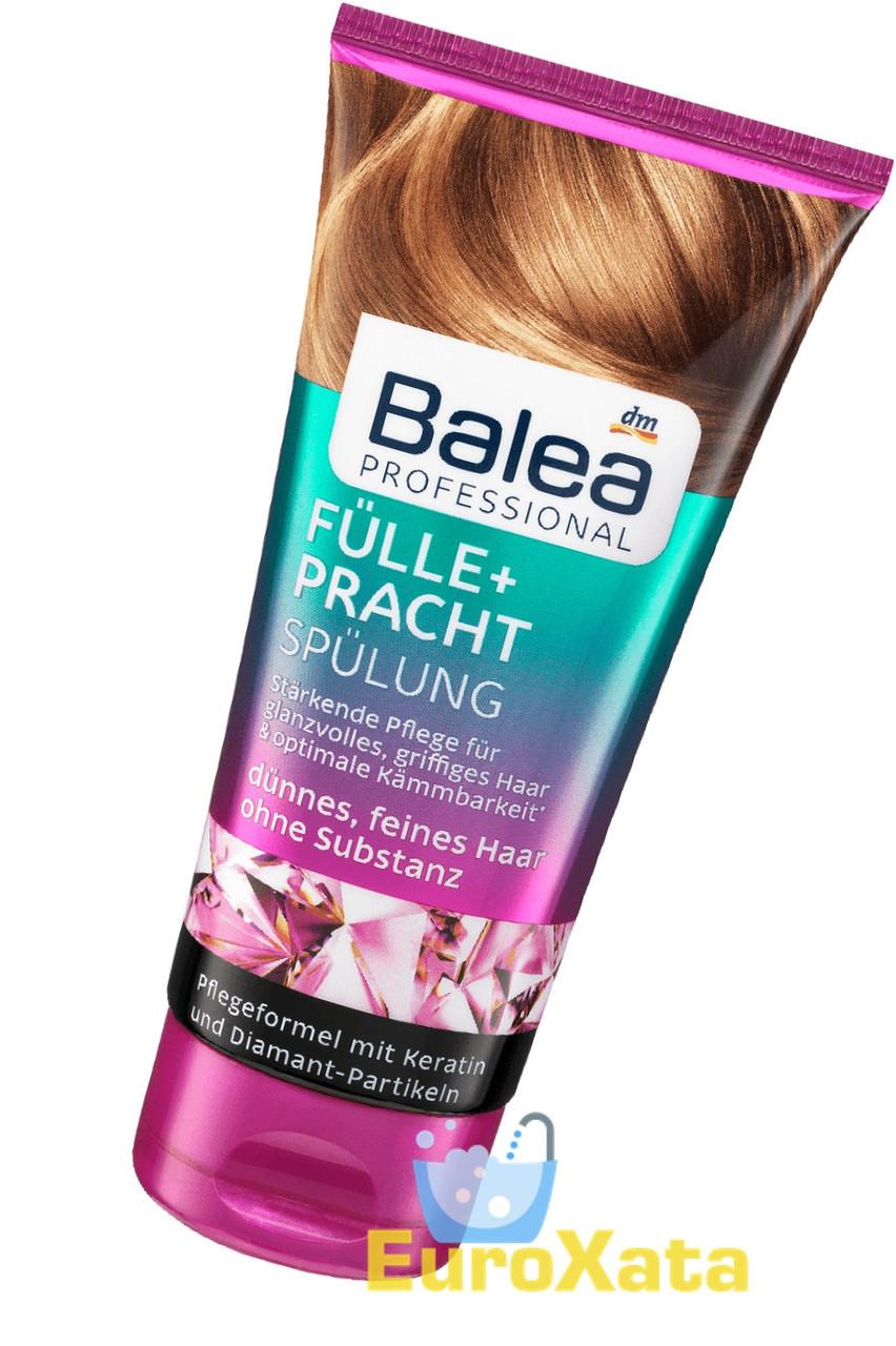 Профессиональный бальзам BALEA Professional Spülung Fülle + Pracht для блеска, 200мл (Германия)