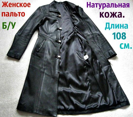 Кожаное женское пальто Б/У Размер S / 44-46