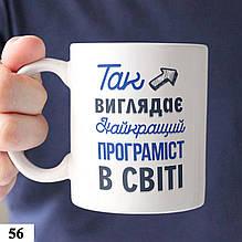 Чашка с принтом Программист