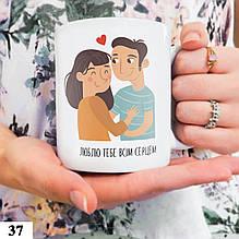 Чашка с принтом Люблю тебя