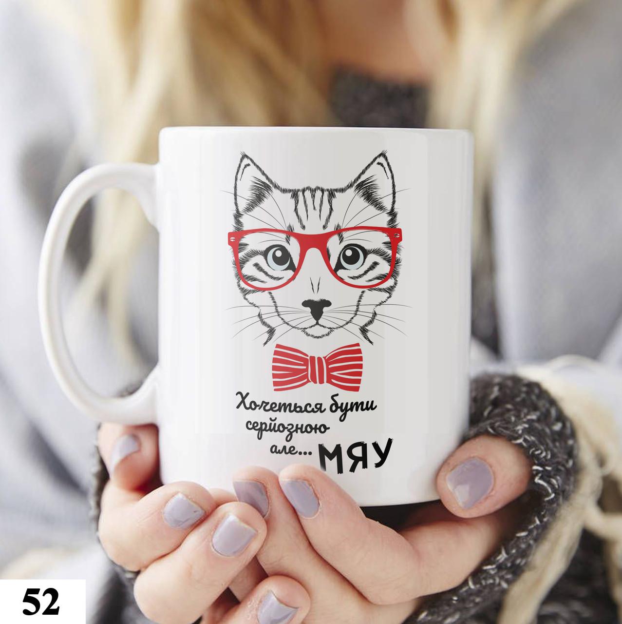 Чашка с принтом Мяу