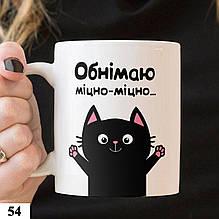 Чашка с принтом Обнимаю