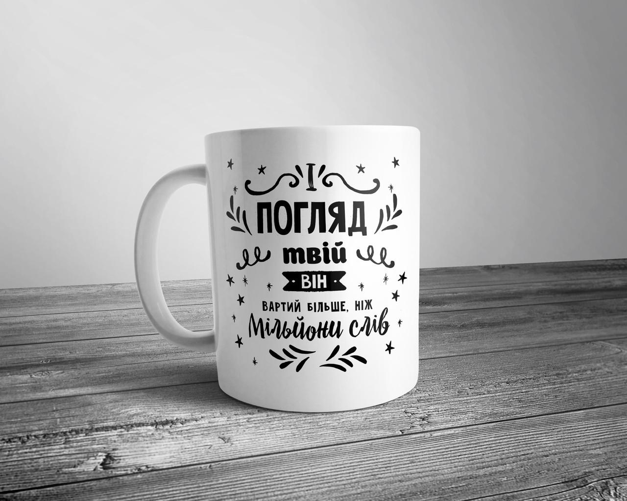 Чашка с принтом Твой взгляд
