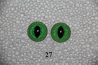 Глазки кошачьи,  d 25 мм.,  зелёные №27.