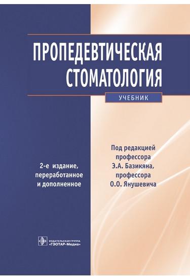 Пропедевтическая стоматологія. Підручник. Базикян Е. А.