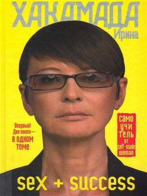 "Sex + Success. Самовчитель від self-made woman"" Ірина Хакамада"
