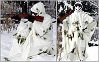 Маскхалат Снежный Пончо плащ палатка Бундесвера