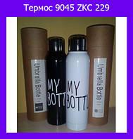 Термос My Bottle 9045 ZKC 229!Опт, фото 1