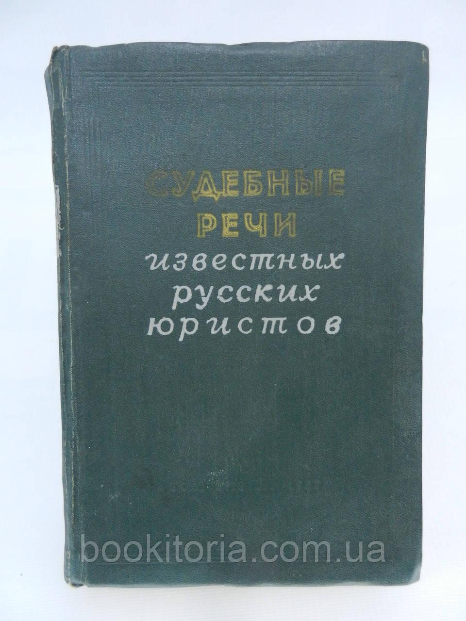 Судебные речи известных русских юристов (б/у).