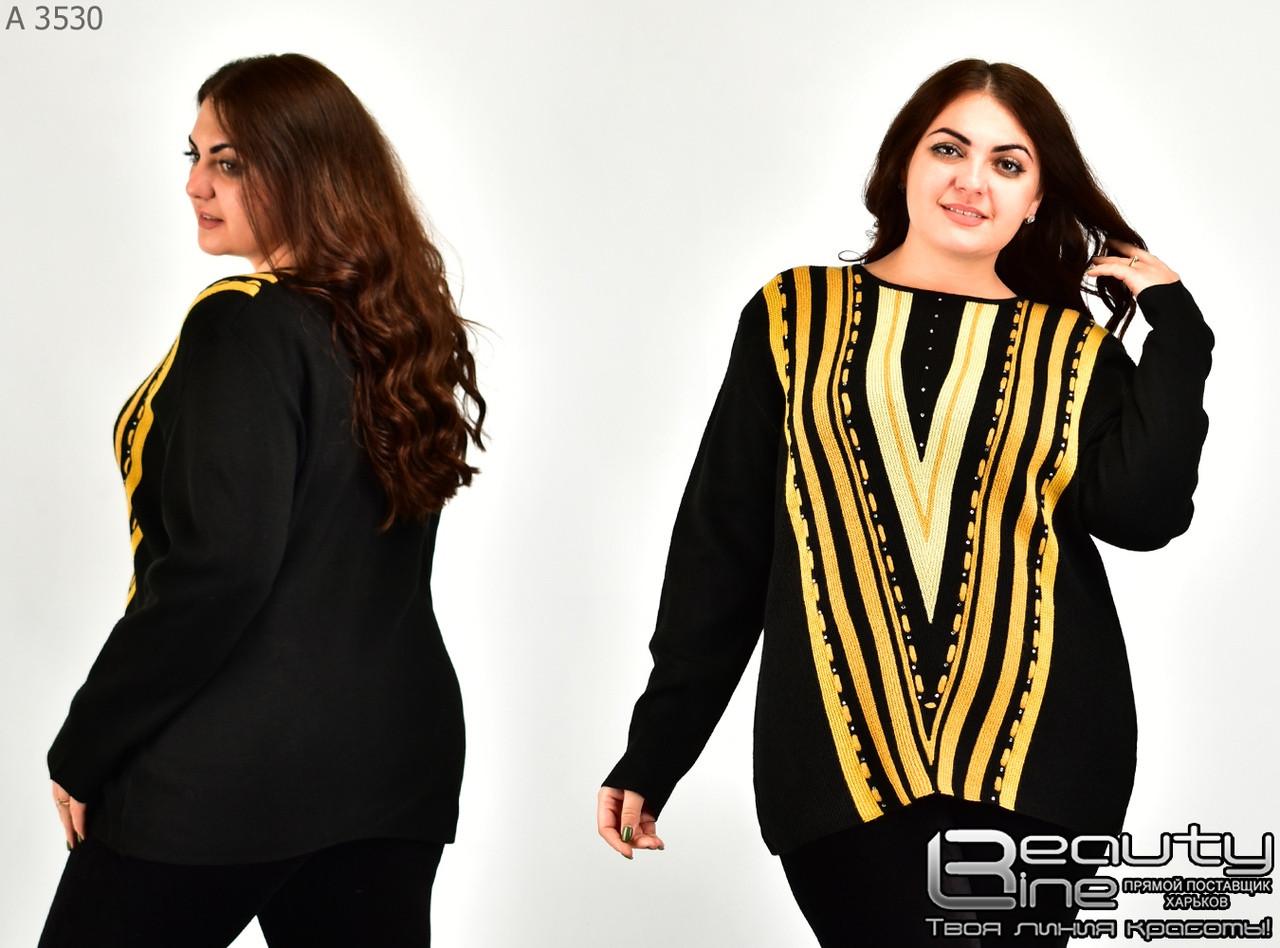 Теплый свитер женский большого размера  52,54,56,58,60