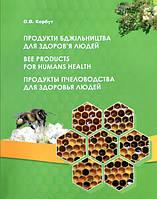 Корбут О. В. Продукты пчеловодства для здоровья людей. Продукти бджільництва для здоров'я людей