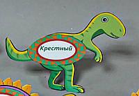 """Рассадочные карточки """"Динозавры"""", фото 1"""