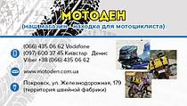 Мотоден (наш магазин - находка для мотоциклиста)