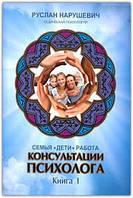 Консультации психолога. Семья, дети, работа. Ведическая психология. Книга 1. Руслан Нарушевич.