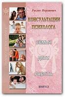 Консультации психолога: семья, дети, работа. Книга 2.   Руслан Нарушевич.