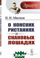 Мяснов П.Н. О конских ристаниях и скаковых лошадях. Выпуск  17