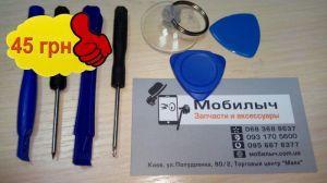 Набор инструмента для разборки телефона