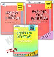 ЗНО 2019 Українська мова та література Комплект 3 книги Авт: Авраменко О. Вид: Грамота