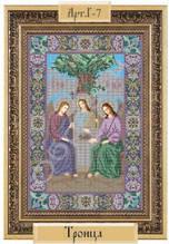 Схема для вишивки бісером «Свята Трійця»