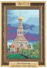 Схема для вишивки бісером «Храм святих первоверховних Петра і Павла»