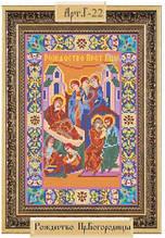 Схема для вышивки бисером «Рождество Пресвятой Богородицы»